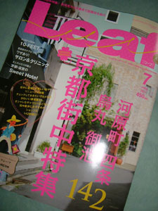 110526 Leaf表紙