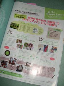110526 Leaf記事