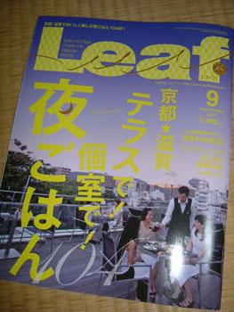 110725 Leaf表紙