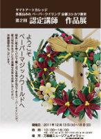 111213 ヤマト作品展DM
