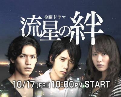 [CM] Ryusei no Kizuna (Ninomiya Kazunari, Nishikido Ryo, Toda Erika)
