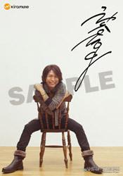 神谷浩史 オリジナル特典 BY Kiramune Staff Blog (2010.12.01)-02