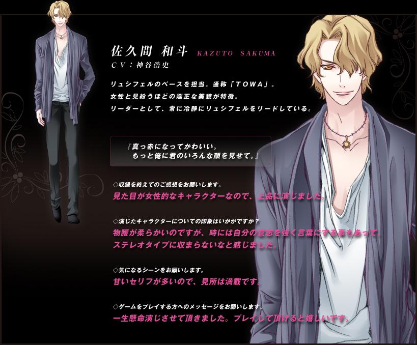 character_pic_kazuto.jpg