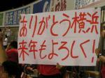 ありがとう横浜