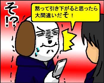 ぷぷ…っ!