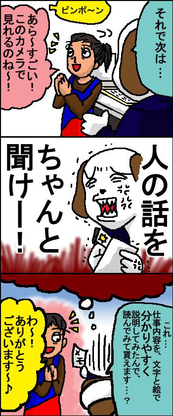 聞いてまちゅか~?((`∀´;))ワナワナ…