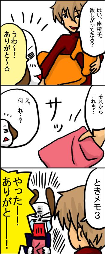 メモメモ~ヽ(゚∀゜)ノ