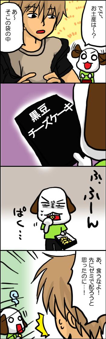 お土産のチーズケーキ☆