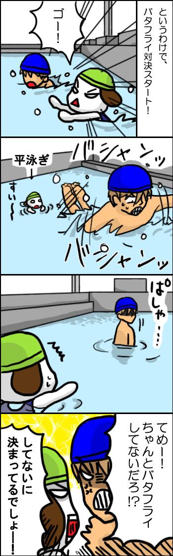 直前プール。