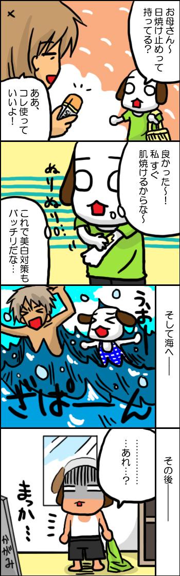 海ってしょっぱいね…。
