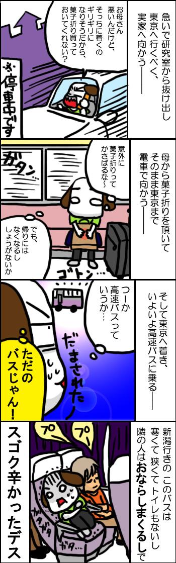 いよいよ高速バスで新潟へ。