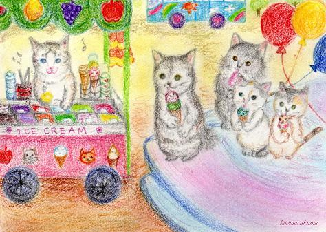 アイスクリーム屋さん マリアちゃん