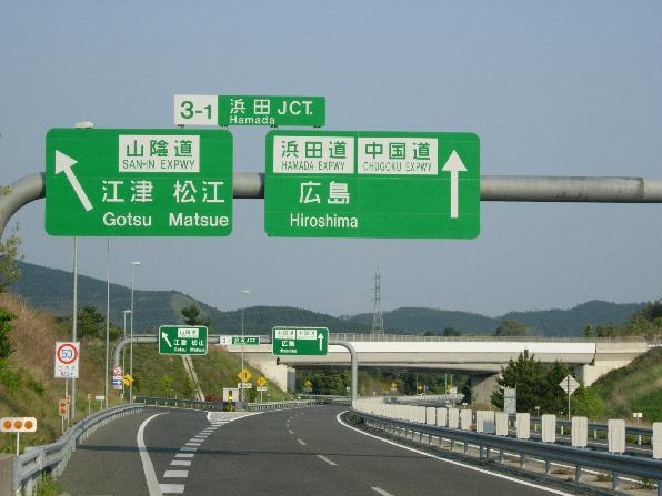 DSCN4399益田
