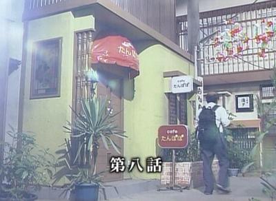 あんどーなつ - 江戸和菓子職人物語 - 第8話 「しょっぱい帰郷」