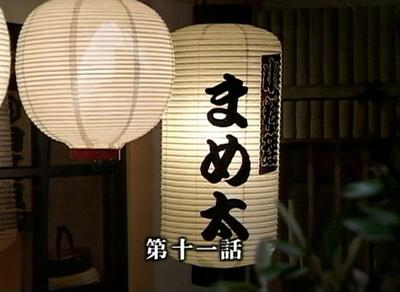 あんどーなつ - 江戸和菓子職人物語 - 第11話 「京都から来た男」