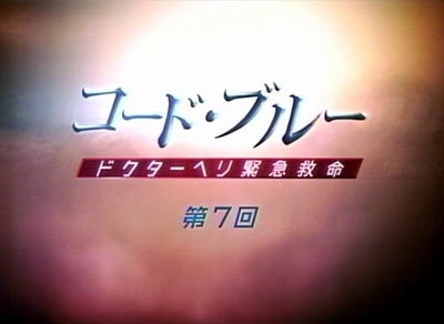 コード・ブルー - ドクターヘリ緊急救命 - 第7回 「告白」