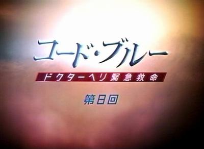 コード・ブルー - ドクターヘリ緊急救命 - 第8回 「決断」