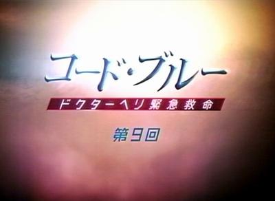 コード・ブルー - ドクターヘリ緊急救命 - 第9回 「壊れた絆」