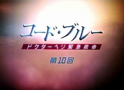 コード・ブルー - ドクターヘリ緊急救命 - 第10回 「揺れる心」