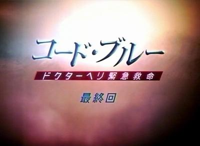 コード・ブルー - ドクターヘリ緊急救命 - 最終回 「生と死」