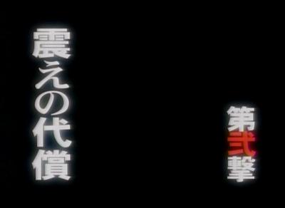 打撃天使ルリ 第2話 「震えの代償」