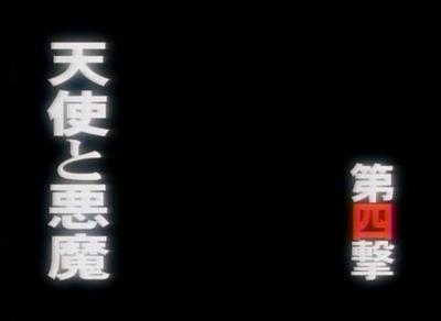 打撃天使ルリ 第4話 「天使と悪魔」