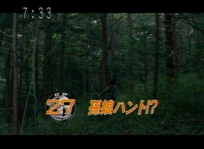 炎神戦隊ゴーオンジャー 第27話 「孫娘ハント!?」