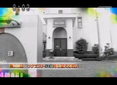 仮面ライダーキバ 第28話 「リクエストD.C.・時を変える戦い」