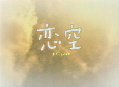 恋空 第3話 「ぜったい幸せにするから!許されない結婚と父の涙…ヒロをおそう驚愕の真実」