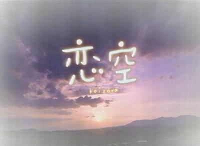 恋空 第4話 「もう、おまえの涙ふいてやれないから!ヒロ悲しみの決意」