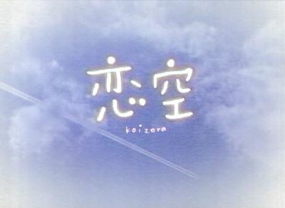 恋空 最終話 「私は今でも空に恋をしています…号泣の最終章終幕衝撃の結末」