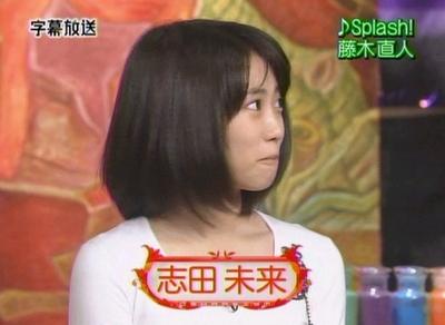 志田未来 おしゃれイズム