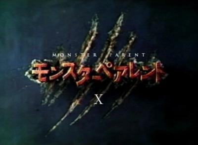 モンスターペアレント 第10話 「衝撃! 刺された相棒」