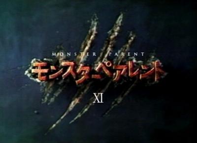 モンスターペアレント 最終話 「史上最強の怪物親」