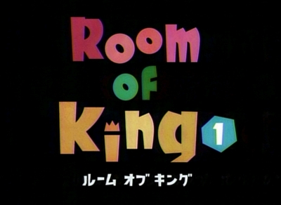 Room Of King 1 「男女9人で同居!?」
