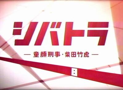 シバトラ - 童顔刑事 ・ 柴田竹虎 - 第8話 「勇気…予測不能の脱出!」