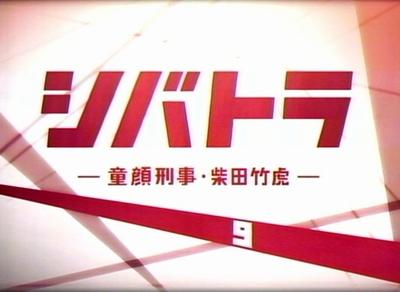 シバトラ - 童顔刑事 ・ 柴田竹虎 - 第9話 刑務所潜入…驚愕の計画!」