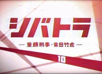 シバトラ - 童顔刑事 ・ 柴田竹虎 - 第10話 「脱獄!チーム最大の危機!」