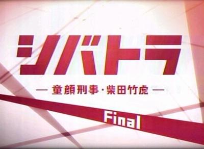 sシバトラ - 童顔刑事 ・ 柴田竹虎 - 最終話 「希望僕たちの未来へ…」