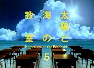 太陽と海の教室 第5話 「優等生の反乱…明かされた秘密」