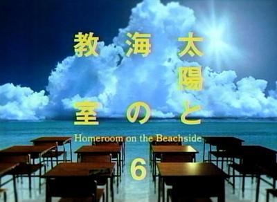 太陽と海の教室 第6話 「友達のSOSが聞こえますか?…急展開!私たちはもう二度とあの頃には戻れない…」