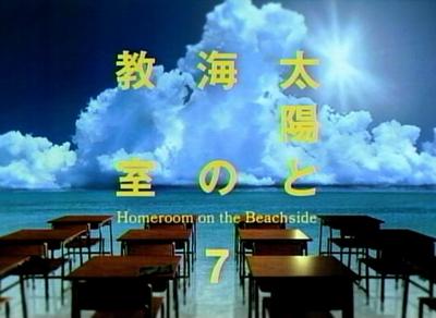 太陽と海の教室 第7話 「友達の死…ごめんなさい、先生」
