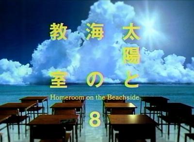 太陽と海の教室 第8話 「友達の死…最後に見た君の笑顔」