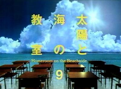 太陽と海の教室 第9話 「さよなら」