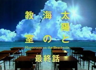 太陽と海の教室 最終回 「最後の授業…涙のラストメッセージ」
