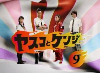 ヤスコとケンジ 第9話 「悲しい結末…妹の初恋を救え!!」