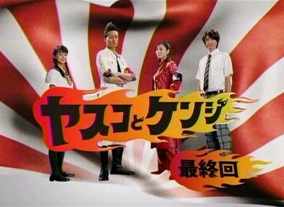 ヤスコとケンジ 最終回 「10年愛の行方・・・アニキの幸せは私達が守る!!」
