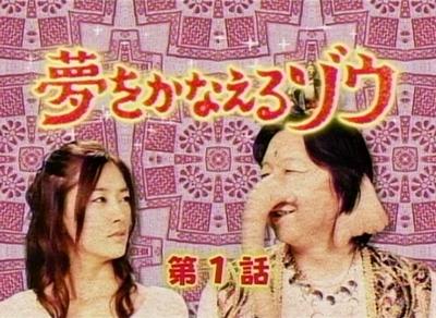 夢をかなえるゾウ - 女の幸せ篇 - 第1話 「モテる秘密」