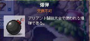 スイカ爆弾 (2)