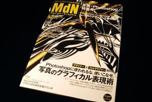 MdN8_hyoshi2